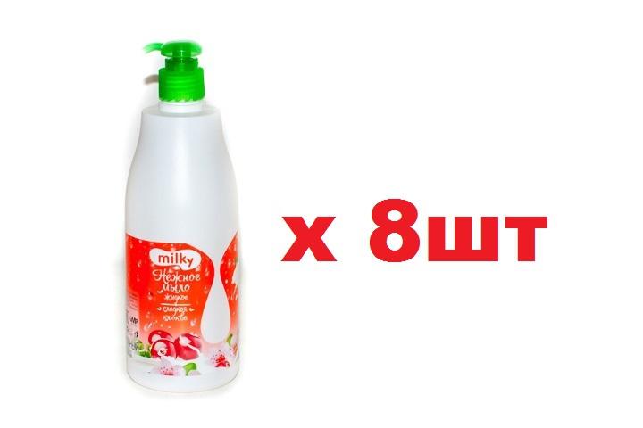 Milky Мыло жидкое нежное 500мл Сладкая клюква 8шт