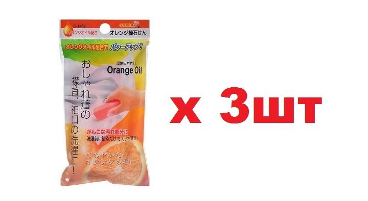 Sanada Seiko Мыло для застирования трудновыводимых пятен с маслом Апельсина 100г 3шт