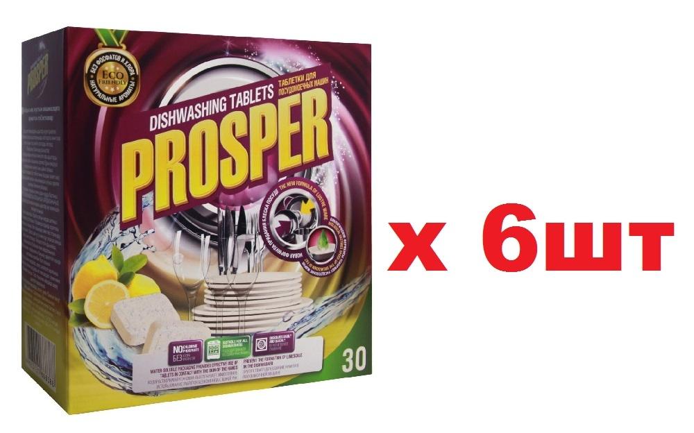 Prosper Таблетки для посудомоечных машин 30шт Лимон 6шт
