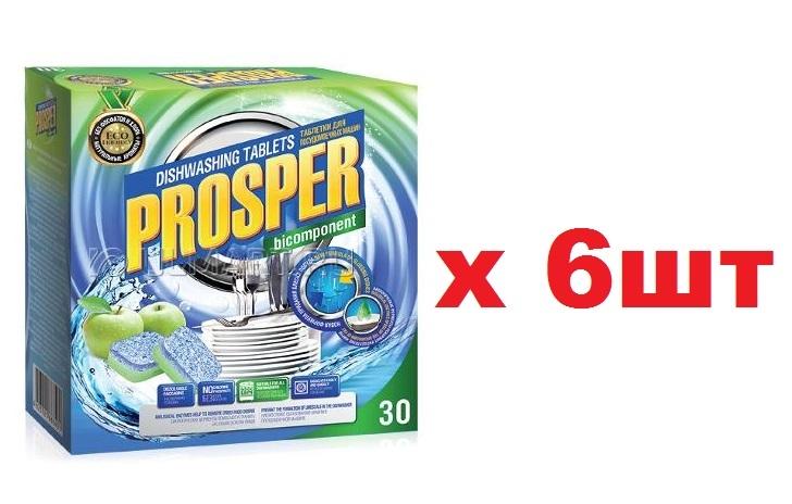 Prosper Таблетки для посудомоечных машин 30шт Яблоко 6шт